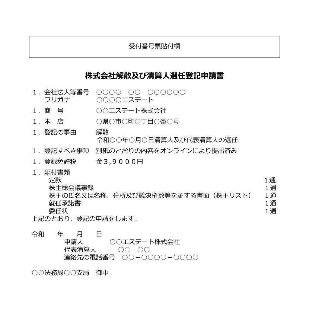 登記申請例「株式会社解散及び清算人選任登記申請書」