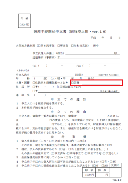 大阪地方裁判所 自己破産申立書書式サンプル